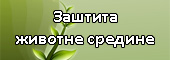 Zastita zivotne sredine