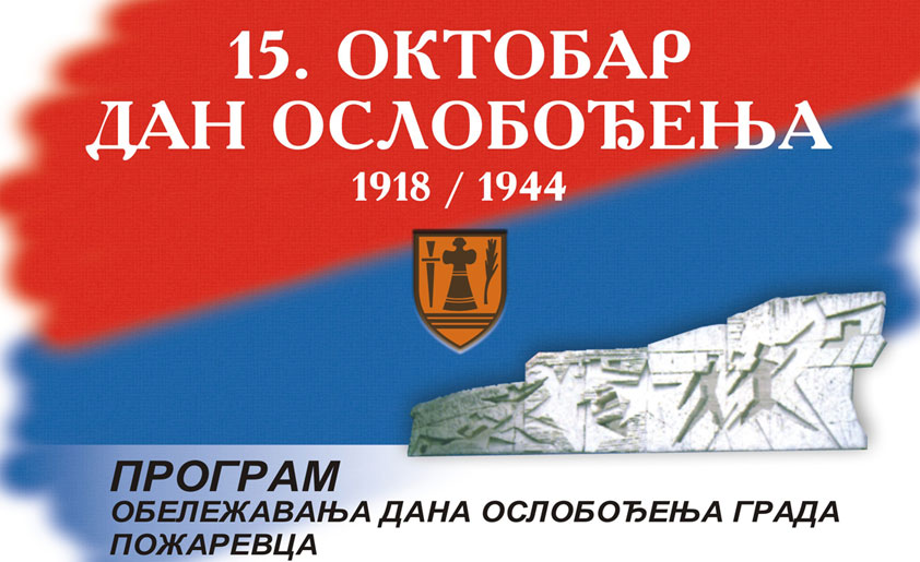 banner_15.oktobar